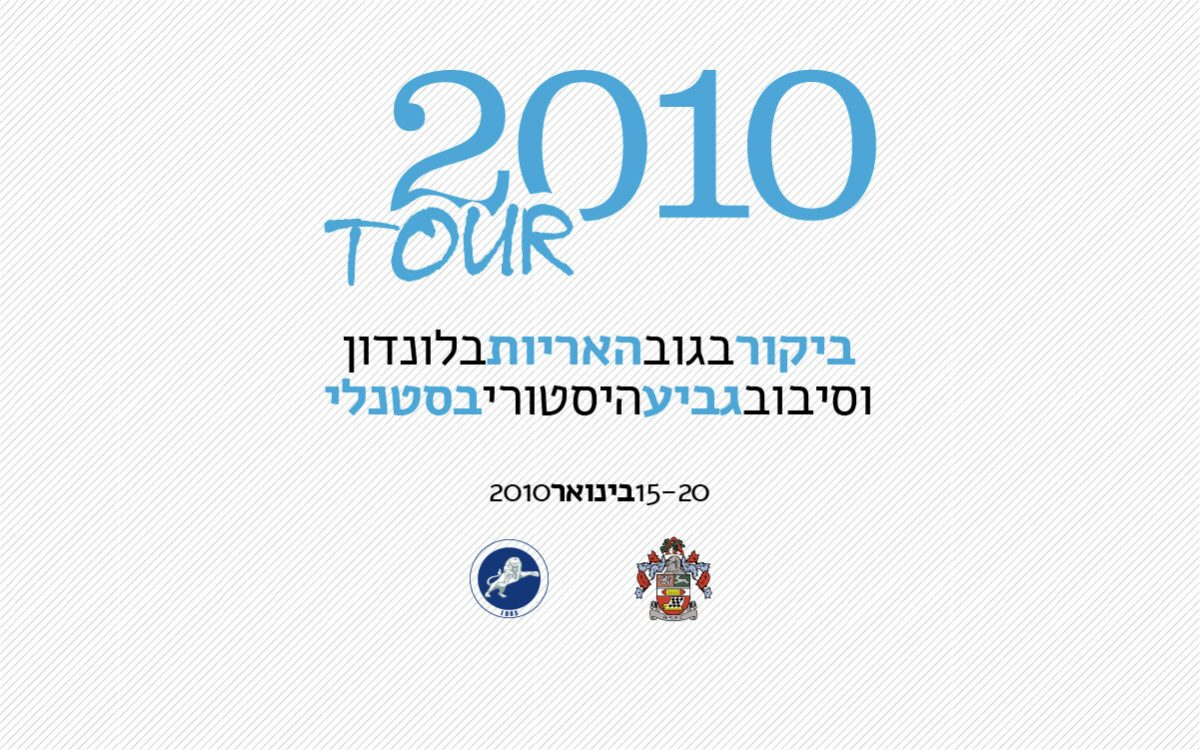 המסע הראשון: 15-20 בינואר 2010