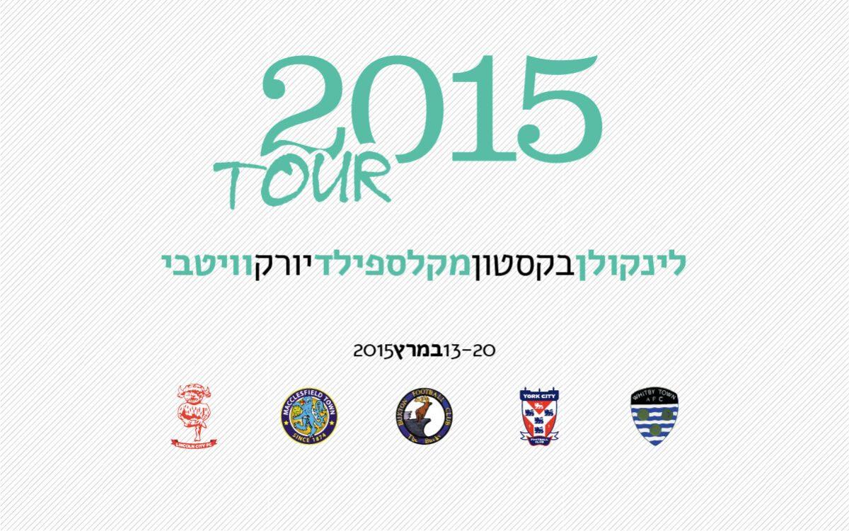 המסע הרביעי: 13-20 במרץ 2015