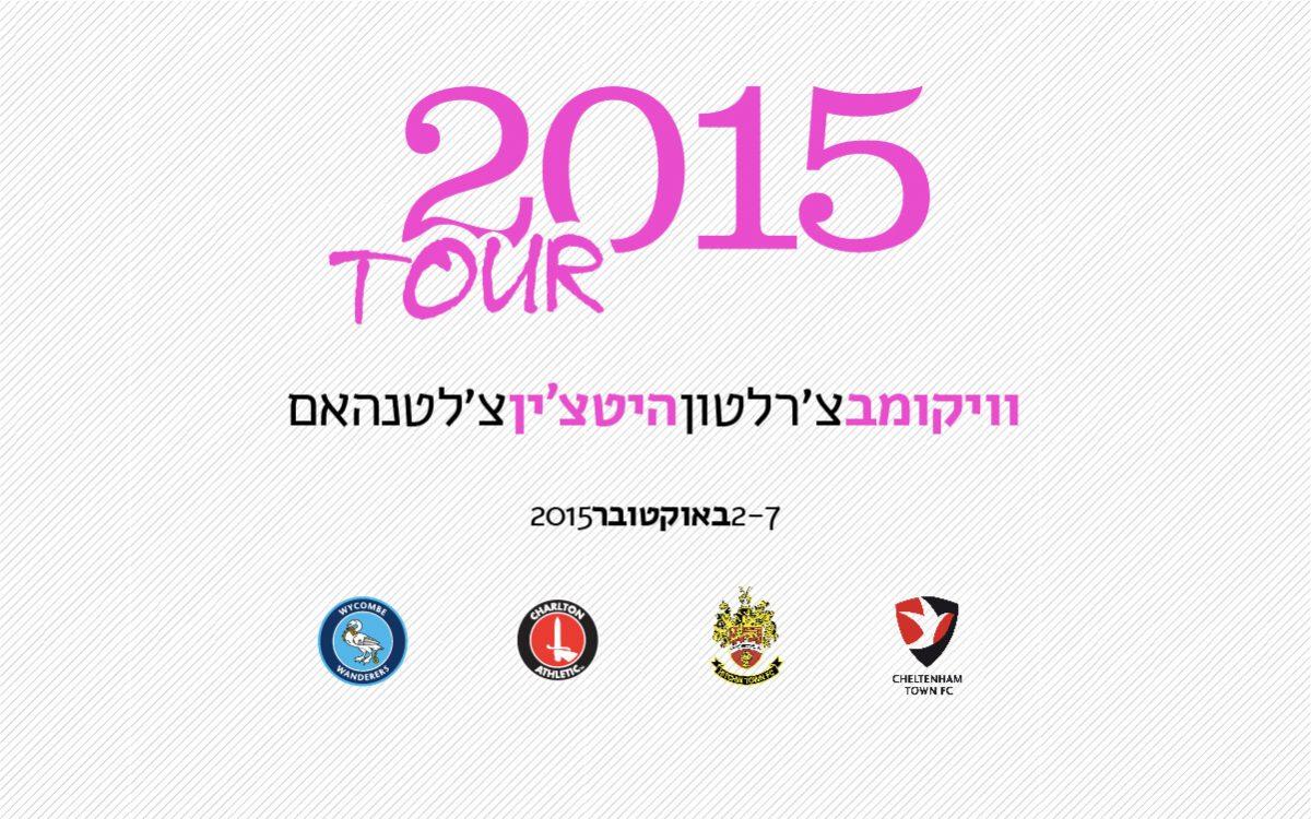 המסע החמישי: 2-7 באוקטובר 2015